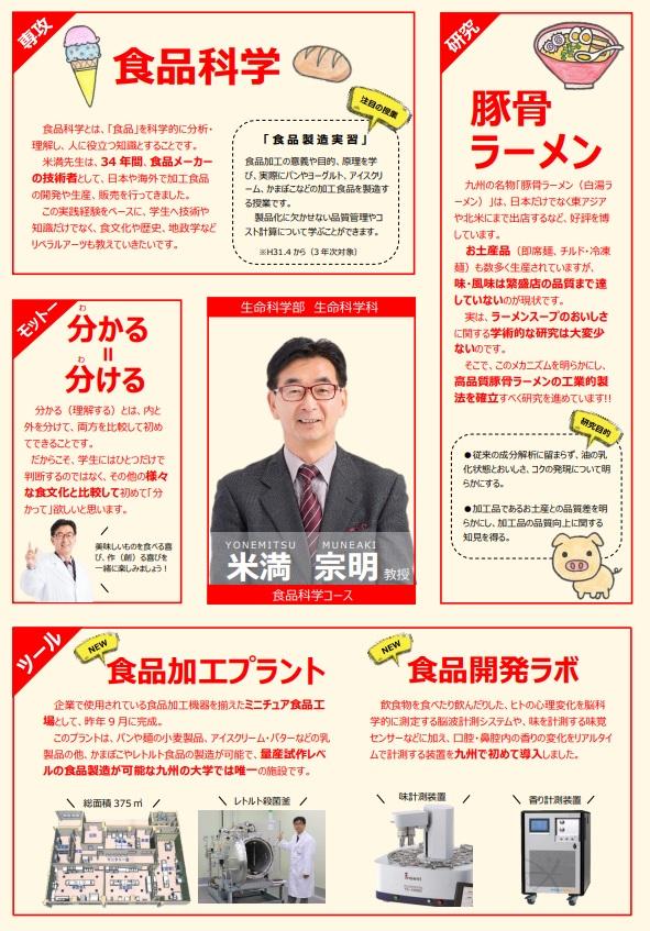 yonemitsu3.jpg